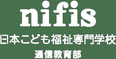 日本こども福祉専門学校 通信教育部|nifis - ニフィス|新潟県中央区の社会福祉士養成施設 - 社会福祉士短期/一般通信学科