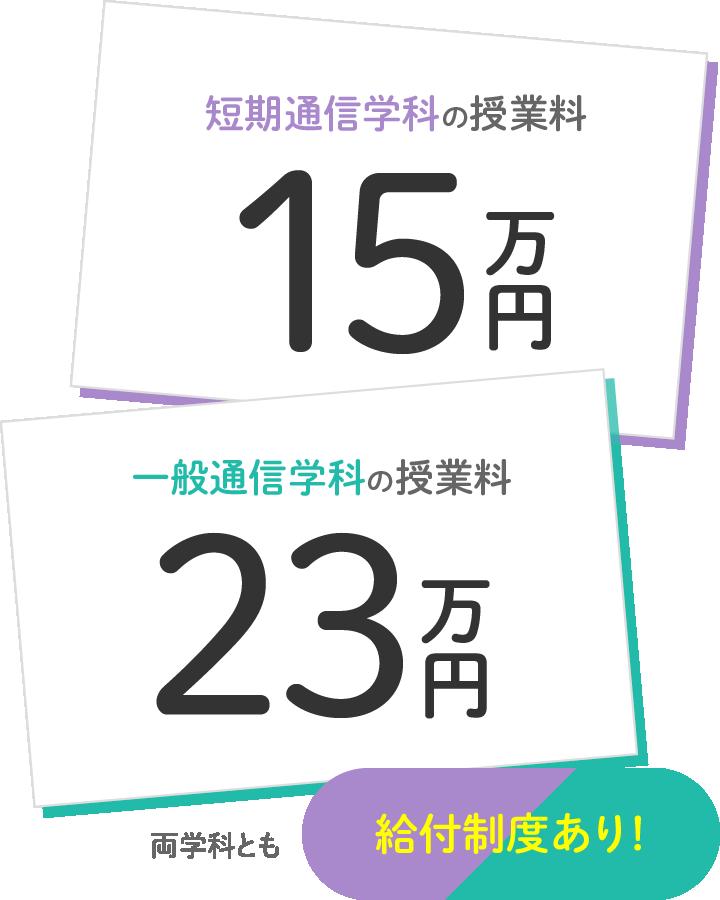 短期通信学科の授業料は15万円、一般通信学科の授業料は23万円!
