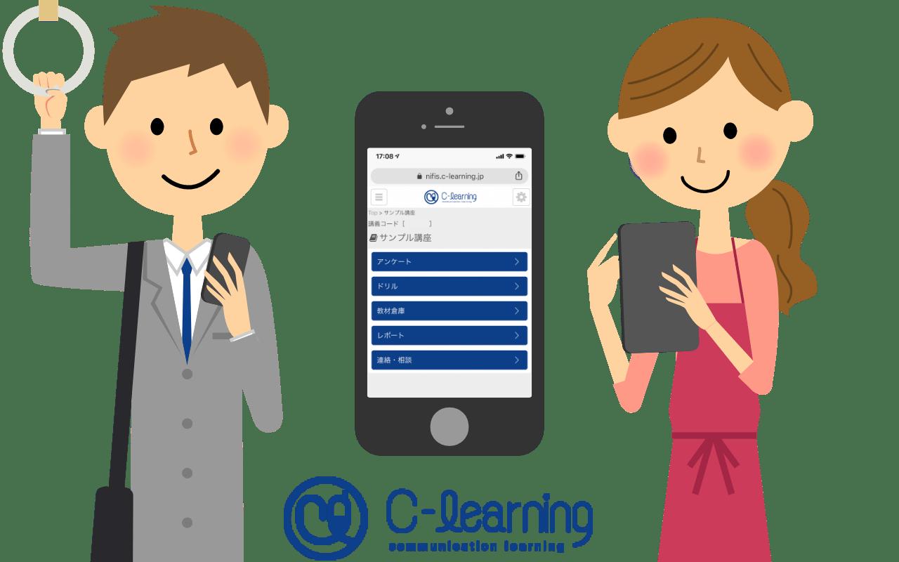 c-leaningを使ってお手軽にスマホで学習!