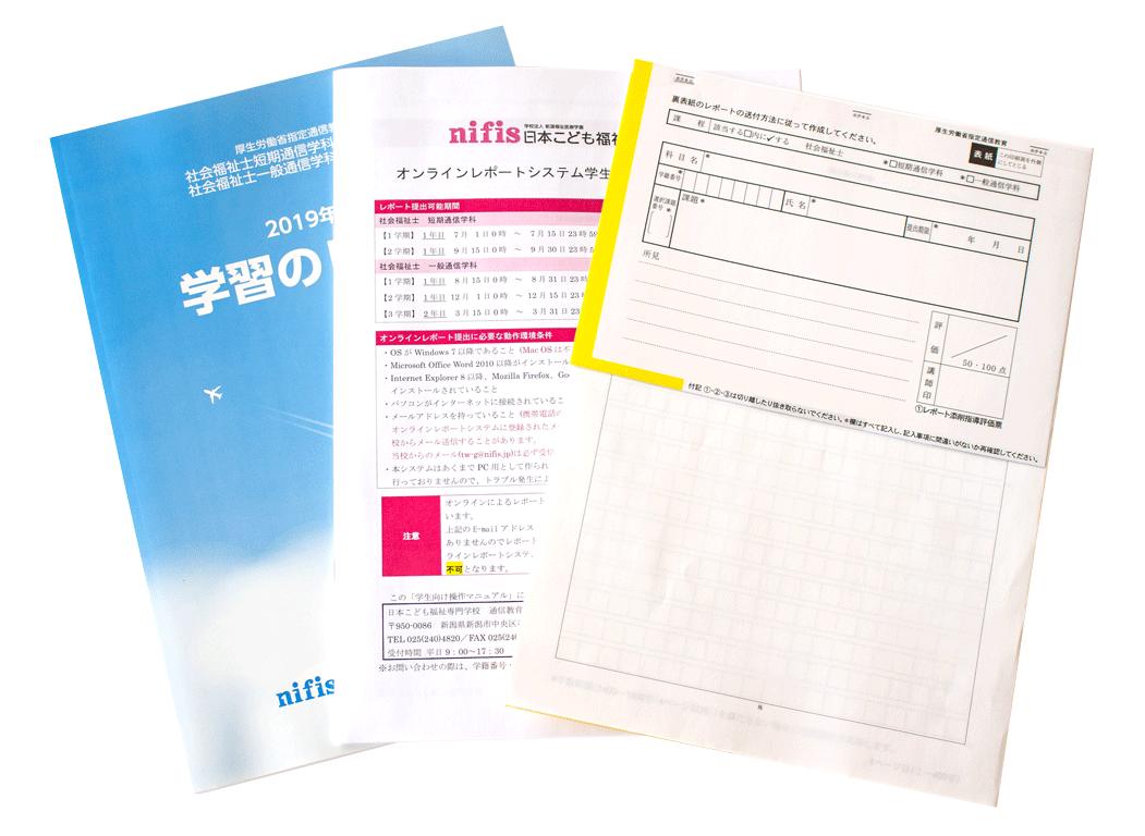 学習のしおり・レポート用紙・オンラインマニュアル