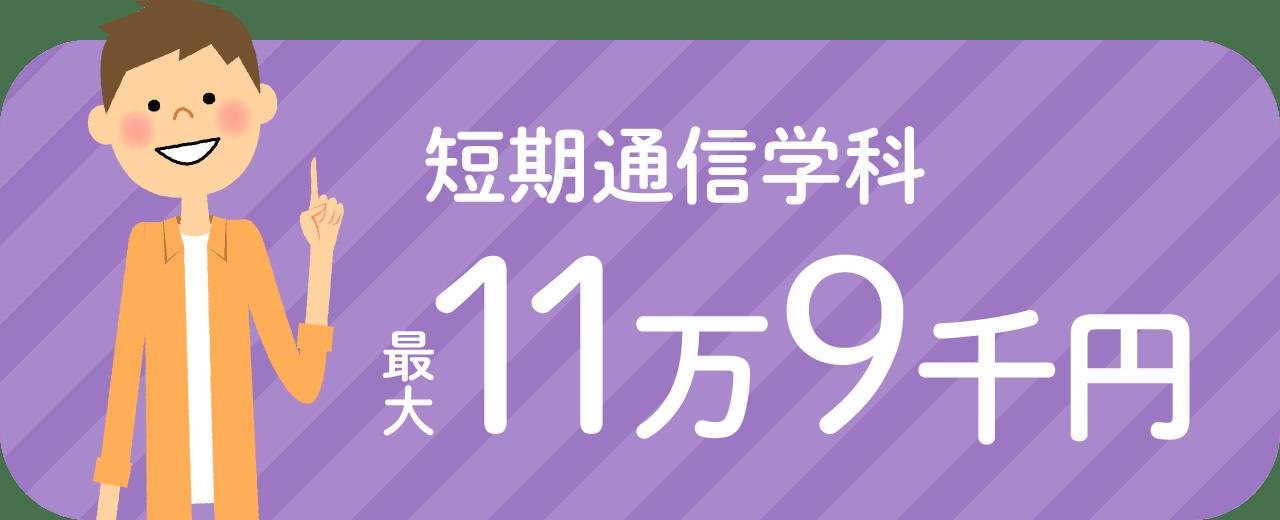 短期通信学科:最大11万9千円