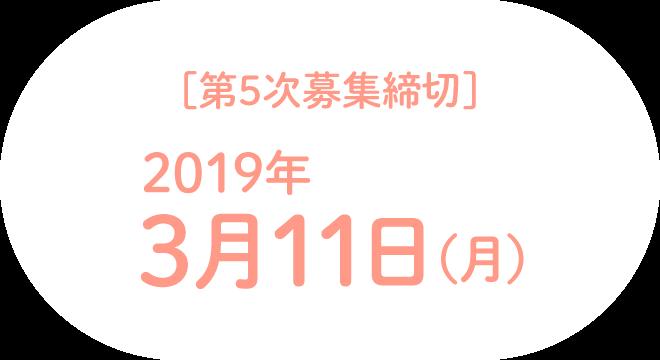 第5次募集締切:2019年3月11日(月)