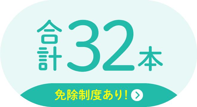 合計32本【免除制度あり】