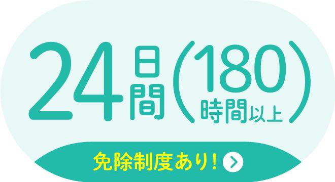24日間(180時間【免除制度あり】)