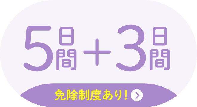 5日間+3日間【免除制度あり】