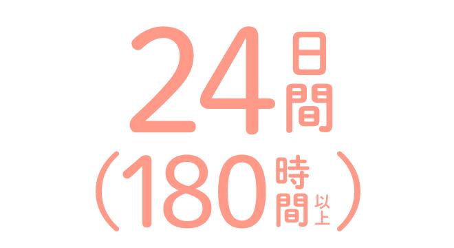24日間(180時間以上)